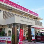 ryukyucosmehouse