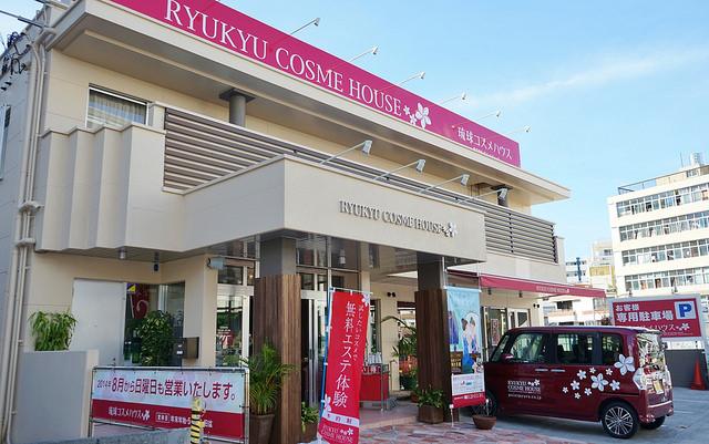 沖縄素材のナチュラルスキンケア 琉球コスメハウス