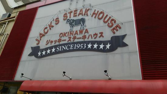 ステーキハウスの老舗 ジャッキーステーキハウス