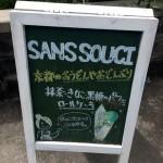 サンスーシー黒板
