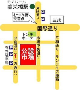 公設市場map