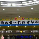 那覇空港周辺で深夜に仮眠や暇つぶしできる場所はある?