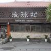 沖縄文化を体験できる琉球村を口コミレポ!見どころや所要時間、クーポンは?