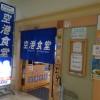 那覇空港でご飯食べるなら空港食堂が安くておすすめ!