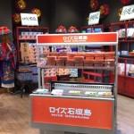 沖縄でお土産を買うなら免税店「Tギャラリア沖縄」がおすすめ!