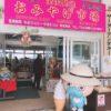 斎場御嶽周辺でお土産を買うなら南城市地域物産館がおすすめ!