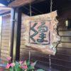 沖縄南部で絶景の海カフェといえば、カフェくるくまがおすすめ!